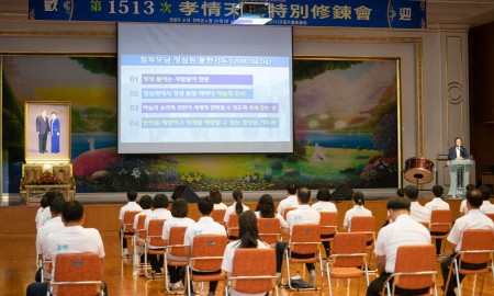 1513th Hyojeong CheonBo Workshop: The Era of Heavenly Parent's Holy Community and Jeongshim Won