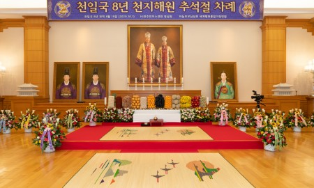 20th Anniversary of Total Liberation Chuseok and the 15th Anniversary of the Chuseok for the Liberation of Heaven and Earth in the 8th year of Cheon Il Guk and etc.