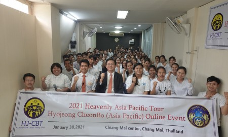 Heavenly Asia Pacific Branch Training Center: Hyojeong CheonBo Online Workshop
