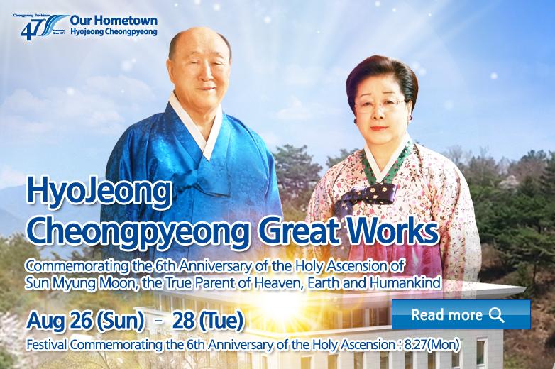 HyoJeong Cheongpyeong Great Works