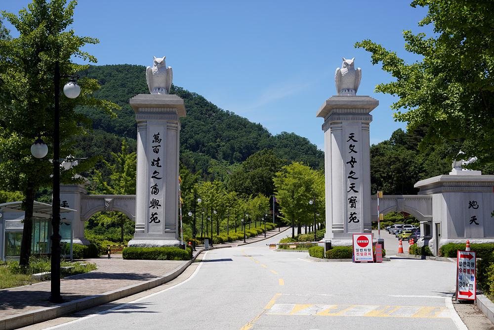 HJ천주천보수련원 여름 풍경 사진 / 2021.06.02