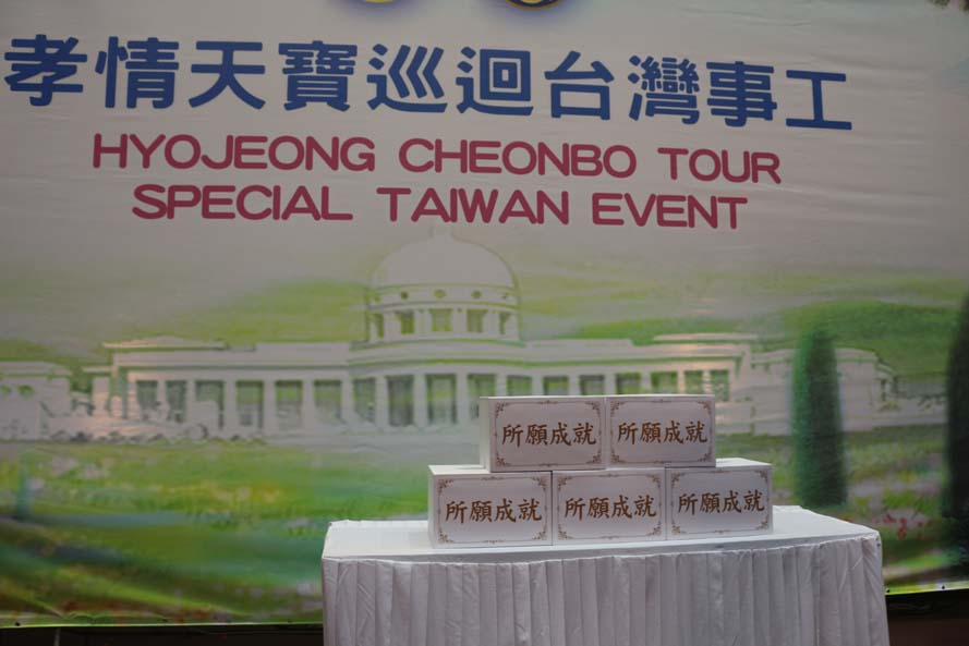(Branch Training Center) Hyojeong CheonBo Tour Special Taiwan Event
