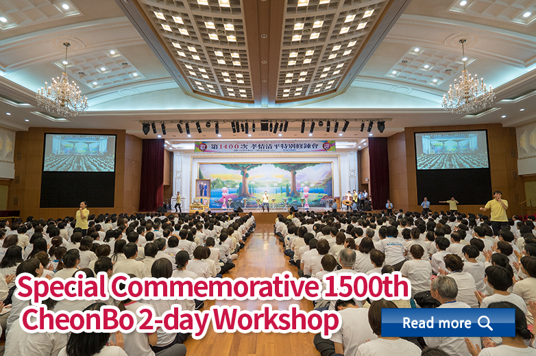 HJ Heaven and Earth CheonBo Training Center: Special Commemorative 1500th CheonBo 2-day Workshop