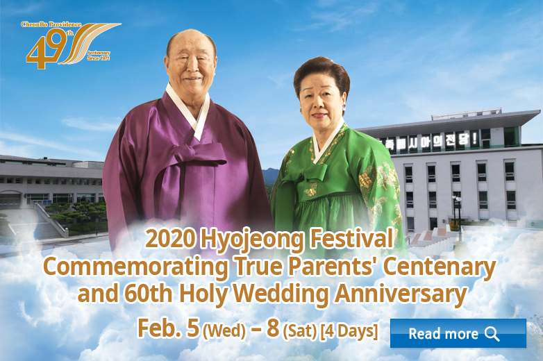 2020 Hyojeong CheonBo Great Works Commemorating True Parents' Centenary and 60th Holy Wedding Anniversary
