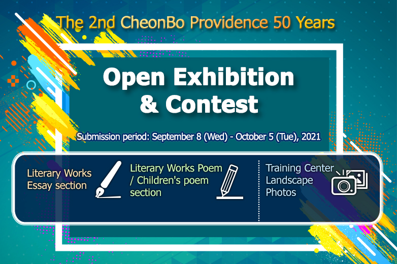 The 2nd CheonBo Providence 50 Years Open Exhibition & Contest