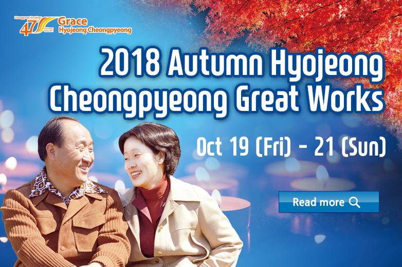 2018 Autumn HyoJeong Cheongpyeong Great Works