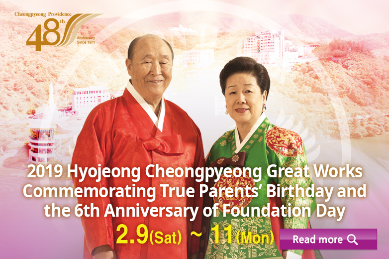 2019 Hyojeong Cheongpyeong Great Works Commemorating True Parents' Birthday and the 6th Anniversary of Foundation Day