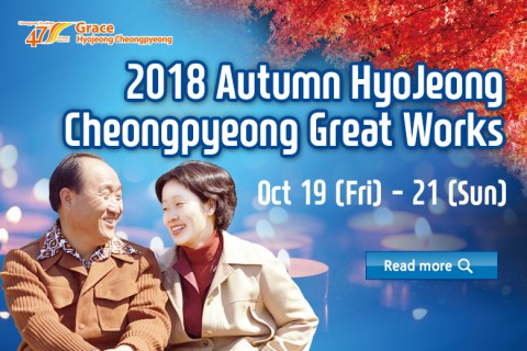 2018 Autumn HyoJeong Cheongpyeong Great Works