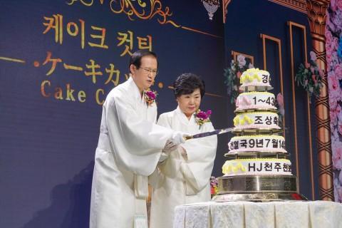 문선명 천지인참부모 천주성화 9주년기념 효정 천보특별대역사 2021.08.21