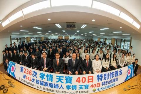 【 수료식 】제236차(143차축복가정부인) HJ천보40일 특별수련회 / 2020.1.22
