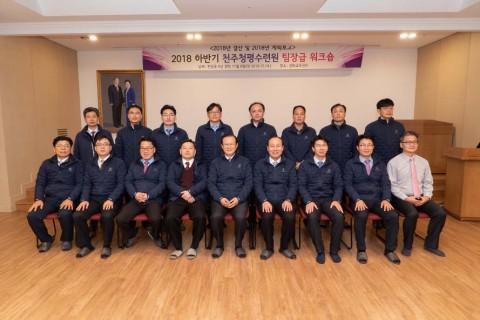 2018 하반기 천주청평수련원 팀장급 워크샵