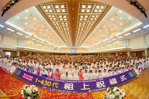 제1494차 HJ천보특별2일수련 ( 조상축복식 ) / 2019_10_19~20