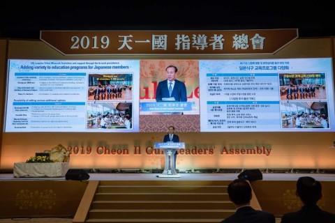 2019 천일국 지도자 총회