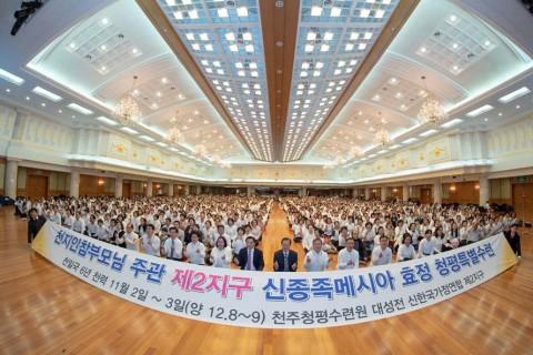 참부모님주관제2지구신종족메시아청평특별수련
