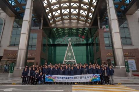 2019HJ천주천보수련 전직원워크숍