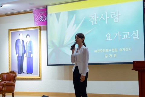 (True Love Yoga Class) 232nd (the 139th Blessed Wives) HJ CheonBo 40-day Workshop