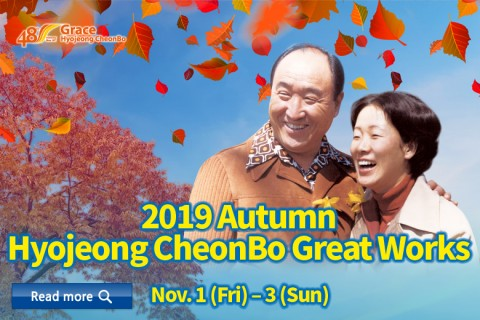 2019 Autumn Hyojeong CheonBo Great Works