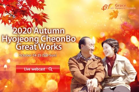 2020 Autumn Hyojeong CheonBo Great Works