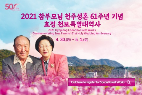 2021 True Parents Birthday Celebration Hyojeong CheonBo Special Great Works