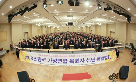 January 2018, Week One: True Parents' Special New Year's Gathering with Cheon Il Guk Leaders