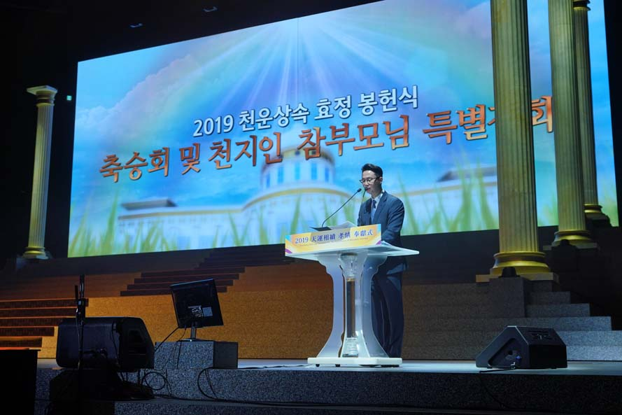 Hyojeong Offering Ceremony for the Inheritance of Heavenly Fortune (Second day of the Great Works) / 2019.11.2