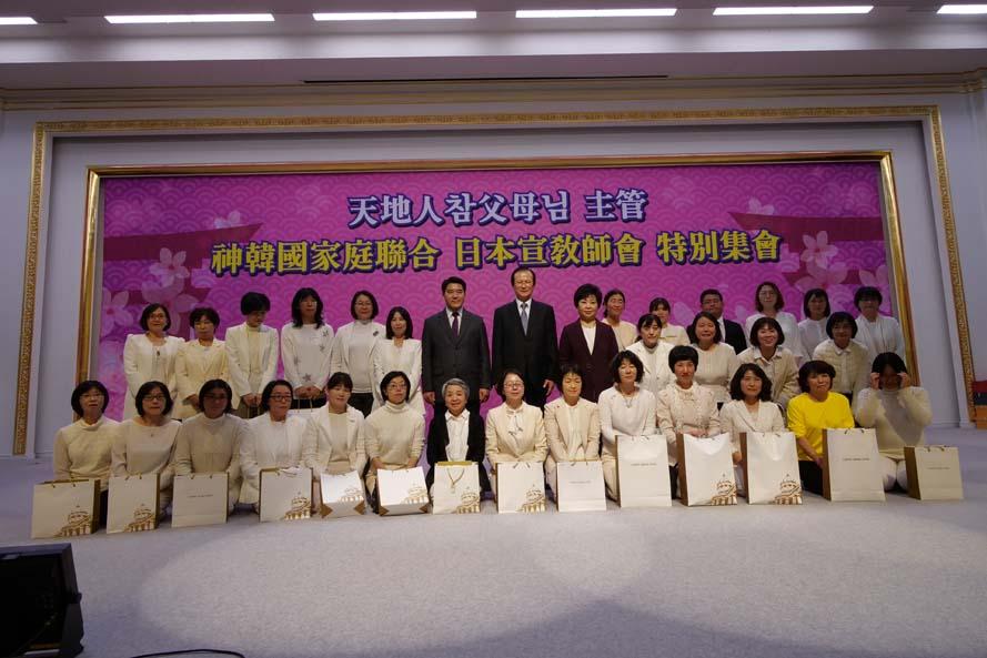 재한 일본부인 특별집회 ( 2018 추계 대역사 1일차 )