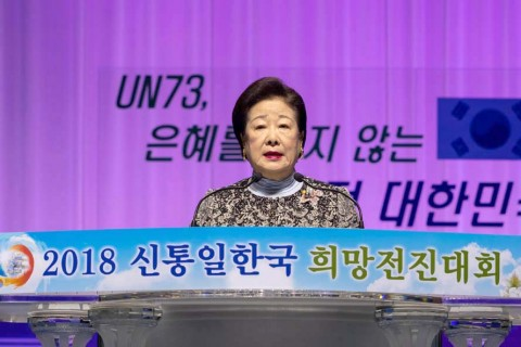Rally for the Hopeful March Forward of the FFWPU for a Heavenly Unification Korea (Region 2)
