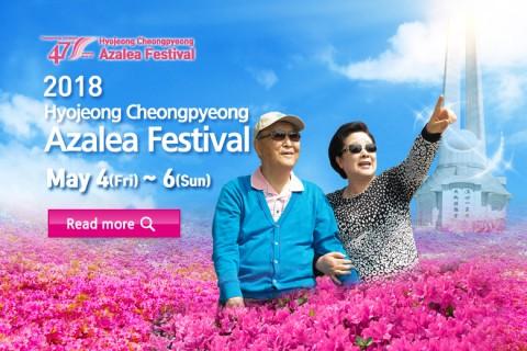 2018 Azalea Festival  HyoJeong Cheongpyeong  Special Great Works May 4 (Fri) – 6 (Sun)